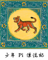 Life of Pi Logo